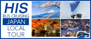 H.I.S. BUS CRUISING JAPAN LOCAL TOUR