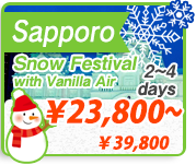 Sapporo Snow Festival with Vanilla Air (Narita departure) 2 ~ 4 days