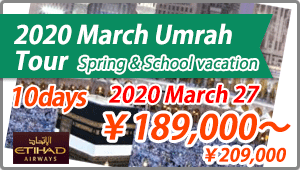 March Umrah Tour Spring & School vacation