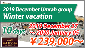 Ramadan UMRAH last 16days Emirates airlines