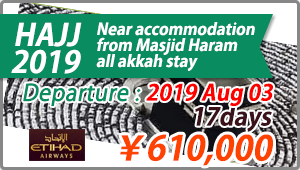 HAJJ 2019 Near accommodation from Masjid Haram all Makkah stay